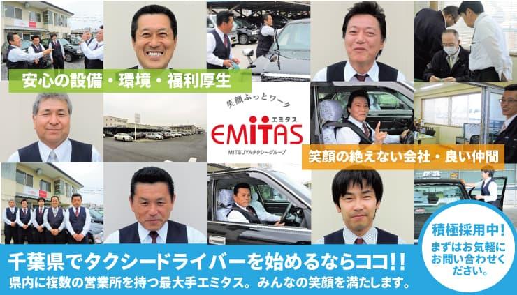 エミ タス タクシー