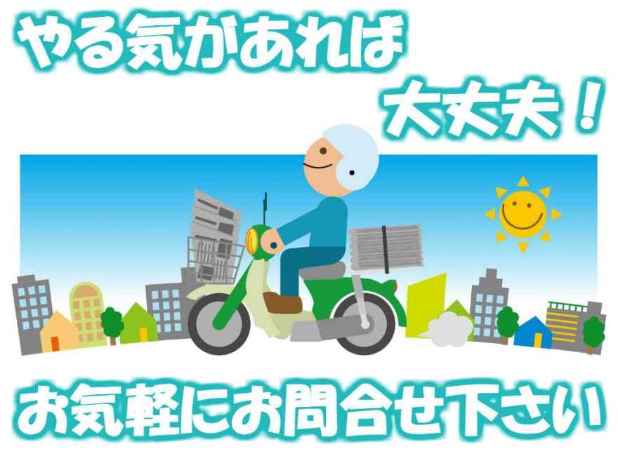 福島市 配達 バイト